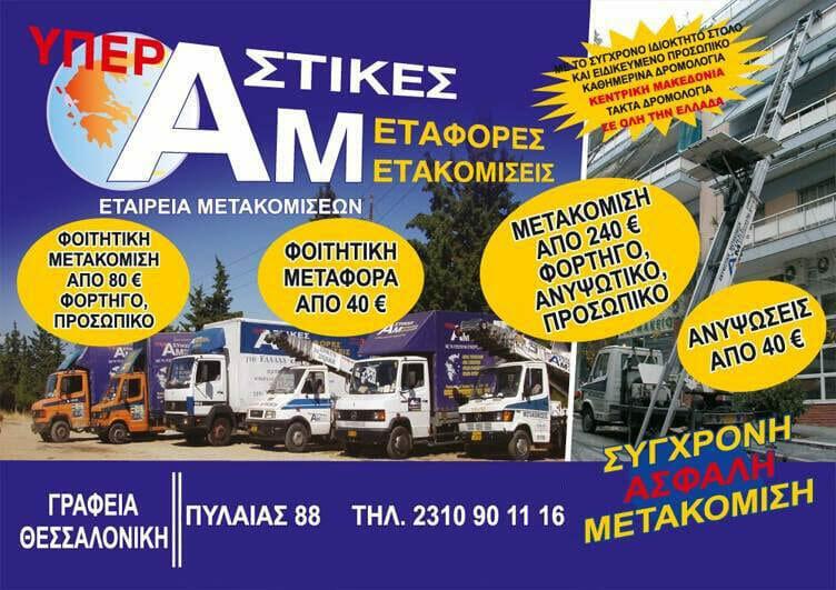 Μετακομίσεις - Μεταφορές Θεσσαλονίκη