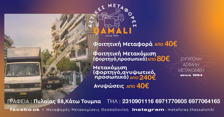 metafores thessaloniki
